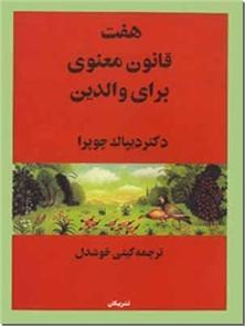 کتاب هفت قانون معنوی برای والدین - چوپرا - تربیت در خانواده - 7 قانون معنوی - خرید کتاب از: www.ashja.com - کتابسرای اشجع