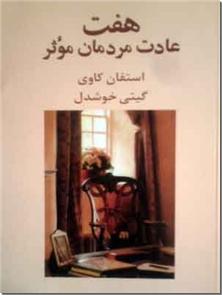 کتاب هفت عادت مردمان موثر - روانشناسی - 7 عادت موثر - خرید کتاب از: www.ashja.com - کتابسرای اشجع