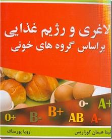 کتاب لاغری و رژیم غذایی بر اساس گروه های خونی - رژیم و غذایی و خون ما - خرید کتاب از: www.ashja.com - کتابسرای اشجع