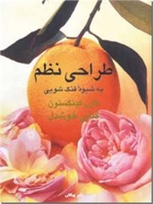 کتاب طراحی نظم - فنگ شویی - به شیوه فنگ شویی - خرید کتاب از: www.ashja.com - کتابسرای اشجع