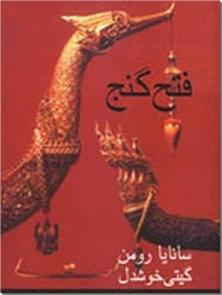 کتاب فتح گنج - گیتی خوشدل - آفرینش توانگری - خرید کتاب از: www.ashja.com - کتابسرای اشجع