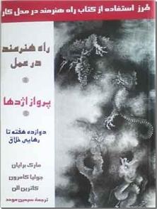 کتاب پرواز اژدها - راه هنرمند در عمل - 12 هفته تا رهایی خلاق، طرز استفاده از کتاب راه هنرمند در محل کار - خرید کتاب از: www.ashja.com - کتابسرای اشجع
