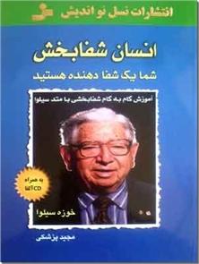 کتاب انسان شفا بخش خوزه سیلوا - شما یک شفادهنده هستید - به همراه CD آلفا - خرید کتاب از: www.ashja.com - کتابسرای اشجع