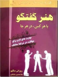 کتاب هنر گفتگو با هر کس، در هر جا - مهارت های لازم برای موفقیت در شرایط مختلف - خرید کتاب از: www.ashja.com - کتابسرای اشجع