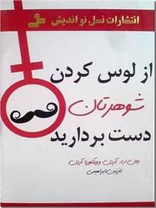کتاب از لوس کردن شوهرتان دست بردارید - خودشناسی در زنان - خرید کتاب از: www.ashja.com - کتابسرای اشجع