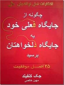 کتاب چگونه از جایگاه فعلی خود به جایگاه دلخواهتان برسید - 25 اصل حیاتی موفقیت - خرید کتاب از: www.ashja.com - کتابسرای اشجع