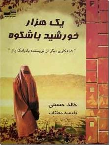 کتاب یک هزار خورشید با شکوه - شاهکاری دیگر از نویسنده بادبادک باز - خرید کتاب از: www.ashja.com - کتابسرای اشجع