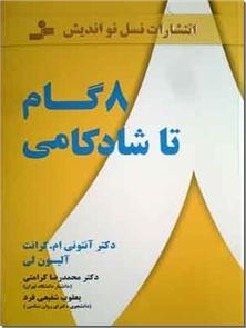 کتاب 8 گام تا شادکامی - راه های رسیدن به شادکامی - خرید کتاب از: www.ashja.com - کتابسرای اشجع