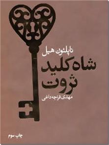 کتاب شاه کلید ثروت - موفقیت در کسب و کار - خرید کتاب از: www.ashja.com - کتابسرای اشجع