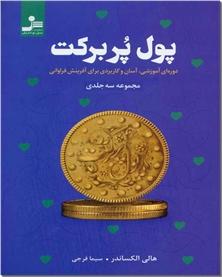 کتاب پول پربرکت - روانشناسی کار و تجارت - خرید کتاب از: www.ashja.com - کتابسرای اشجع