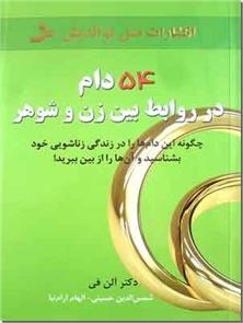 کتاب 54 دام در روابط بین زن و شوهر - چگونه این دامها را در زندگی زناشویی بشناسید و آنها را از بین ببرید - خرید کتاب از: www.ashja.com - کتابسرای اشجع