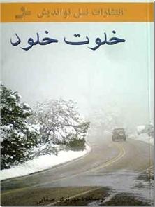 کتاب خلوت خلود - تنهایی جاویدان - رمان ایرانی - خرید کتاب از: www.ashja.com - کتابسرای اشجع