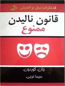 کتاب قانون نالیدن ممنوع - شیوه هایی مثبت برای رسیدگی به منفی بافها در زندگی شغلی و شخصی - خرید کتاب از: www.ashja.com - کتابسرای اشجع
