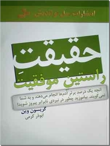کتاب حقیقت راستین موفقیت - آنچه یک درصد برتر آدمها انجام می دهند و به شما نمی گویند - خرید کتاب از: www.ashja.com - کتابسرای اشجع