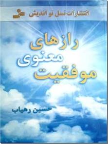 کتاب رازهای معنوی موفقیت - موفقیت در زندگی - خرید کتاب از: www.ashja.com - کتابسرای اشجع