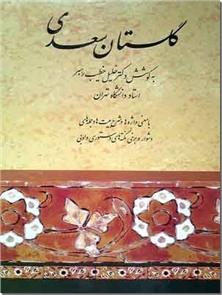 کتاب گلستان سعدی خطیب رهبر - به کوشش دکتر خلیل خطیب رهبر - خرید کتاب از: www.ashja.com - کتابسرای اشجع