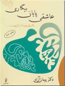 کتاب عاشقی پایان بیگاری - بیگاری کاری است که در آن عشق نیست - خرید کتاب از: www.ashja.com - کتابسرای اشجع