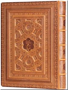 کتاب رباعیات خیام نفیس - معطر 4 زبانه - لبه طلایی، انگلیسی فارسی آلمانی و فرانسه - خرید کتاب از: www.ashja.com - کتابسرای اشجع