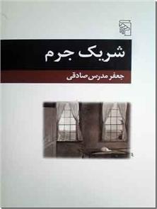 کتاب شریک جرم - مجموعه داستان - خرید کتاب از: www.ashja.com - کتابسرای اشجع