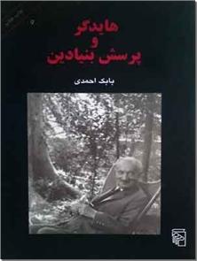 کتاب هایدگر و پرسش بنیادین - هستی و زمان - خرید کتاب از: www.ashja.com - کتابسرای اشجع