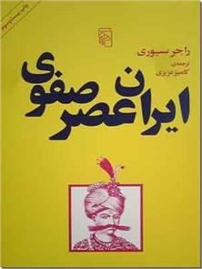 کتاب ایران عصر صفوی - تاریخ سیاسی و نظامی در دوره صفویان - خرید کتاب از: www.ashja.com - کتابسرای اشجع