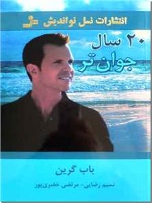 کتاب 20 سال جوان تر - بیست سال جوانتر، دانش ضد پیری - خرید کتاب از: www.ashja.com - کتابسرای اشجع