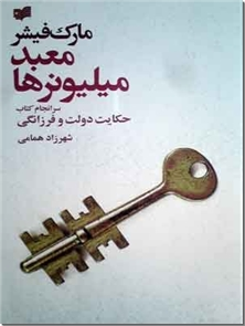 کتاب معبد میلیونرها - سرانجام کتاب حکایت دولت و فرزانگی - خرید کتاب از: www.ashja.com - کتابسرای اشجع