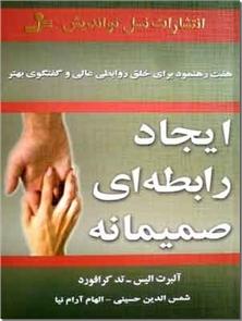 کتاب ایجاد رابطه ای صمیمانه - هفت رهنمود برای خلق روابطی عالی و گفتگوی بهتر - خرید کتاب از: www.ashja.com - کتابسرای اشجع