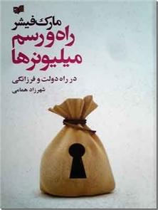 کتاب راه و رسم میلیونرها - در راه دولت و فرزانگی - خرید کتاب از: www.ashja.com - کتابسرای اشجع
