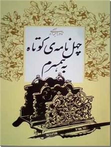 کتاب چهل نامه کوتاه به همسرم - نامه های نادر ابراهیمی به همسرش - خرید کتاب از: www.ashja.com - کتابسرای اشجع