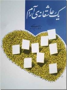 کتاب یک عاشقانه آرام - داستان زندگی از نادر ابراهیمی - خرید کتاب از: www.ashja.com - کتابسرای اشجع