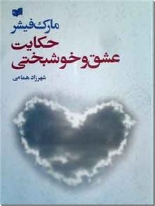 کتاب حکایت عشق و خوشبختی - اثری جذاب از نویسنده حکایت دولت و فرزانگی - خرید کتاب از: www.ashja.com - کتابسرای اشجع