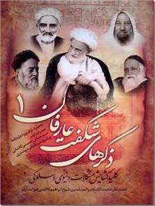 کتاب ذکرهای شگفت عارفان 1و2 - کلید گشایش مشکلات دنیوی و سلوکی - خرید کتاب از: www.ashja.com - کتابسرای اشجع