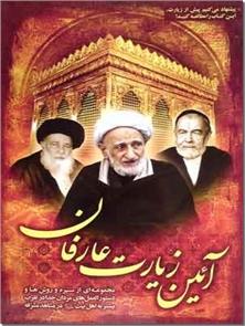 کتاب آیین زیارت عارفان - سیره و روش مردان خدا - خرید کتاب از: www.ashja.com - کتابسرای اشجع
