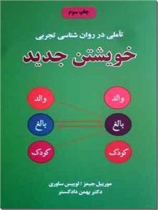 کتاب خویشتن جدید با ترجمه دادگستر - تاملی در روانشناسی تجربی - خرید کتاب از: www.ashja.com - کتابسرای اشجع