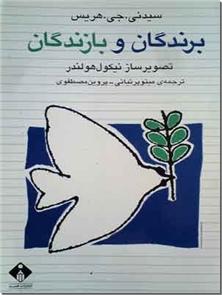 کتاب برندگان و بازندگان - روانشناسی موفقیت مصور - خرید کتاب از: www.ashja.com - کتابسرای اشجع