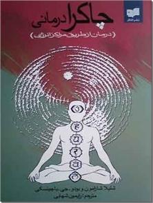 کتاب چاکرا درمانی - چاکرادرمانی - درمان از طریق مراکز انرژی - خرید کتاب از: www.ashja.com - کتابسرای اشجع
