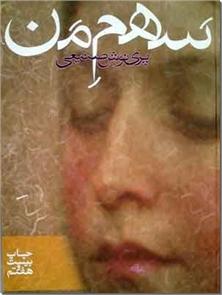 کتاب سهم من - رمان - ترجمه شده به زبانهای رمانیایی و نروژی - خرید کتاب از: www.ashja.com - کتابسرای اشجع