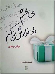 کتاب می بخشم ولی فراموش نمی کنم - رمان فارسی - خرید کتاب از: www.ashja.com - کتابسرای اشجع
