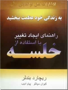 کتاب راهنمای ایجاد تغییر با استفاده از خلسه - به زندگی خود عظمت ببخشید - خرید کتاب از: www.ashja.com - کتابسرای اشجع