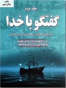 کتاب گفتگو با خدا 2 - میدانم که باید با تو بگویم و همه چیز را از تو بخواهم - خرید کتاب از: www.ashja.com - کتابسرای اشجع