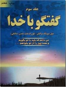 کتاب گفتگو با خدا 3 - میدانم که باید با تو بگویم و همه چیز را از تو بخواهم - خرید کتاب از: www.ashja.com - کتابسرای اشجع