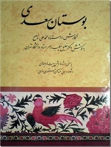 کتاب بوستان سعدی خطیب رهبر - نگارش استاد ناصح - خرید کتاب از: www.ashja.com - کتابسرای اشجع