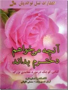 کتاب آنچه می خواهم دخترم بداند - کتابی کوچک در مورد عقایدی بزرگ - خرید کتاب از: www.ashja.com - کتابسرای اشجع