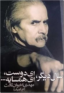 کتاب سال دیگر ای دوست ای همسایه - اخوان - اشعار اخوان ثالث - خرید کتاب از: www.ashja.com - کتابسرای اشجع