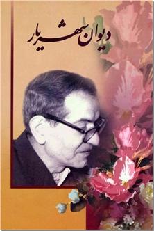 کتاب دیوان شهریار - دو جلدی - خرید کتاب از: www.ashja.com - کتابسرای اشجع