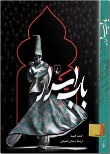کتاب باب اسرار - رمان - خرید کتاب از: www.ashja.com - کتابسرای اشجع