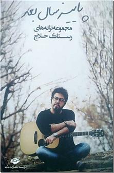 کتاب پاییز سال بعد - مجموعه ترانه های رستاک حلاج - خرید کتاب از: www.ashja.com - کتابسرای اشجع