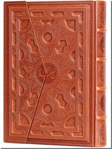 کتاب نهج البلاغه نفیس قابدار - قاب و جلد چرمی برجسته سه لتی - خرید کتاب از: www.ashja.com - کتابسرای اشجع