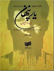 کتاب یار پنهان - انیما و انیموس - خرید کتاب از: www.ashja.com - کتابسرای اشجع